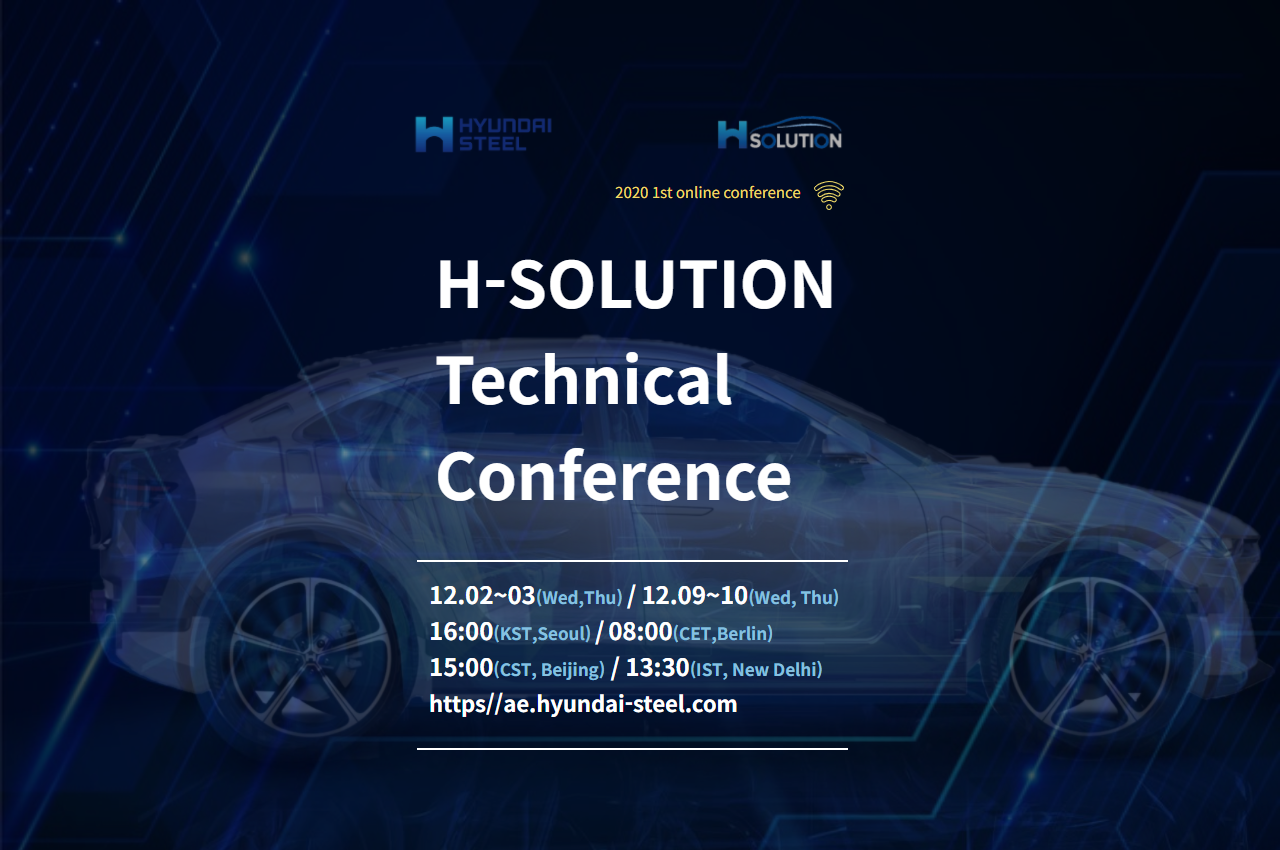 2020 H-SOLUTION TECHNICAL CONFERENCE 개최 안내